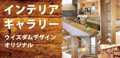 ウイズダムデザイン 木の家具ギャラリー